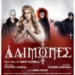 daimones-collage-poster-07