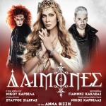 daimones-collage-poster-07djpg